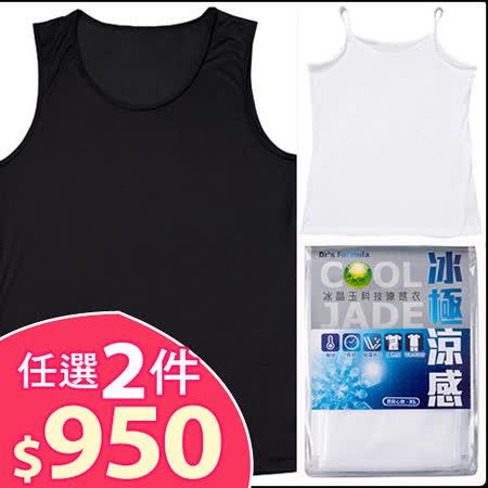 【台塑生醫】Dr's Formula冰晶玉科技涼感衣-男女生款任選兩件