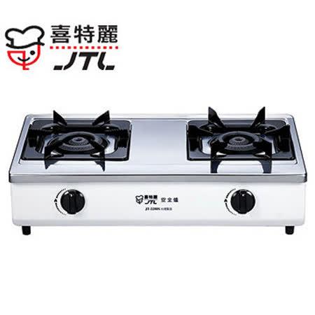 【喜特麗】雙口傳統式瓦斯爐JT-2280S(LPG) 桶裝瓦斯 送冰箱強力除臭劑