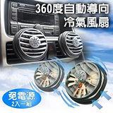 【360° 自動導向】空調風扇(2入1組)