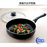 米雅可黑晶不沾平煎鍋 -30cm MYC-X2011