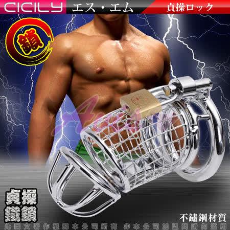【超商取貨】虐戀精品CICILY-大鳥控制狂 網狀鳥籠男用貞操裝置-銀