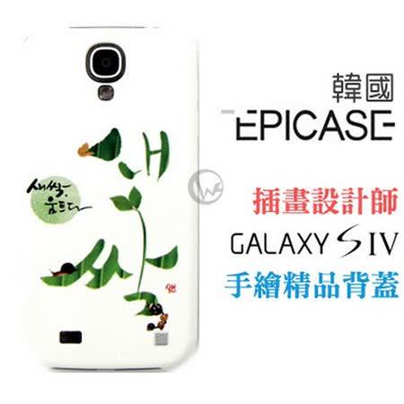 Epicase 插畫設計師 Samsung Galaxy S4 輕薄抗磨 精品背蓋【發芽了】