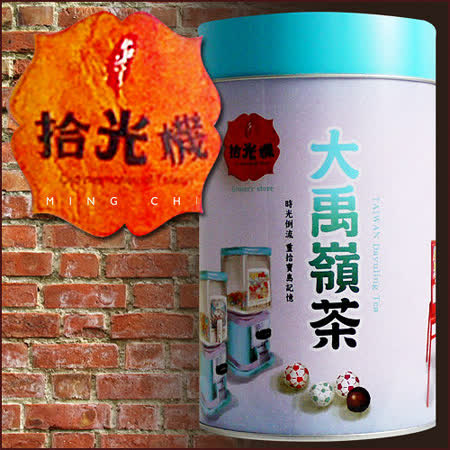 【名池茶業】大禹嶺手採高山茶150g(懷舊時光系列)青茶款