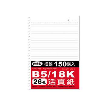 特價B5/26孔活頁紙150張SS-100(177*258mm)