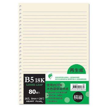 B5/26孔再生紙活頁紙(橫) 80張
