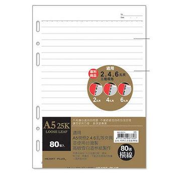 A5/25K 6孔活頁紙(橫線)/80張