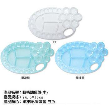 藝術調色盤(中)CP-00010(24.5*16cm)
