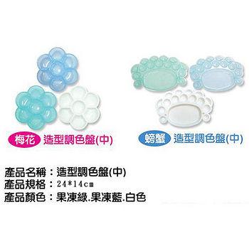 造型調色盤(中)A梅花B螃蟹(24*14cm)