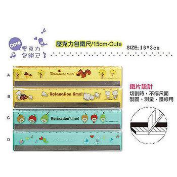 壓克力包鐵尺-CUTE(15cm)
