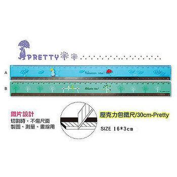 壓克力包鐵尺-PRETTY(30cm)