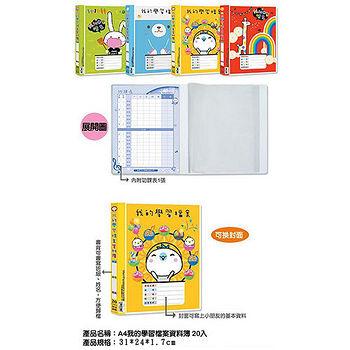 可愛學習檔案資料簿/20頁CK-1002(31*24*1.7cm)