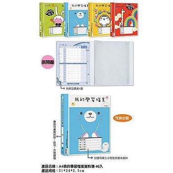 可愛學習檔案資料簿/40頁CK-1002 )