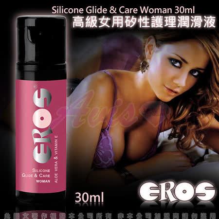 【超商取貨】德國Eros-高級女用矽性護理潤滑液 30ml