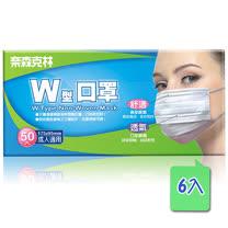 《奈森克林》W型口罩50入/盒(成人)-6盒