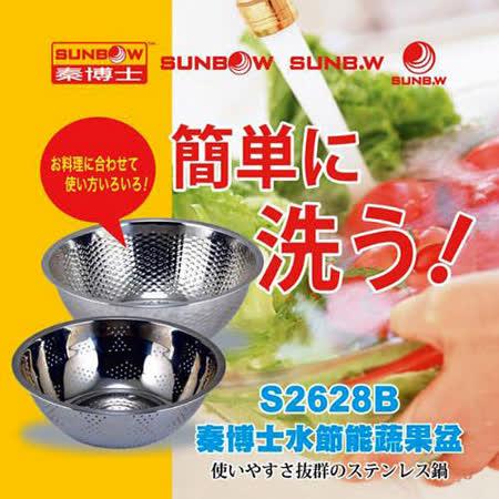 秦博士 水節能蔬果盆 S2628B