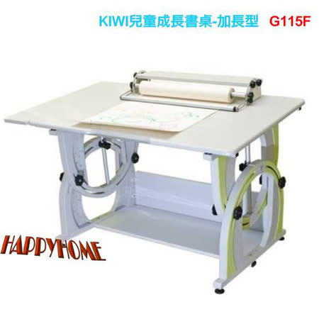 HAPPYHOME~KIWI可調整升降兒童成長書桌-加長型G115F