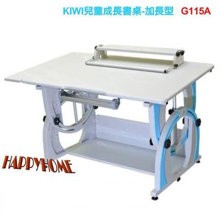 HAPPYHOME~KIWI可調整升降兒童成長書桌-加長型G115A