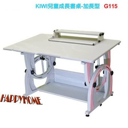 HAPPYHOME~KIWI可調整升降兒童成長書桌-加長型G115