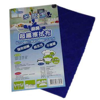 多麼潔廚房超纖擦拭抹布30*30cm