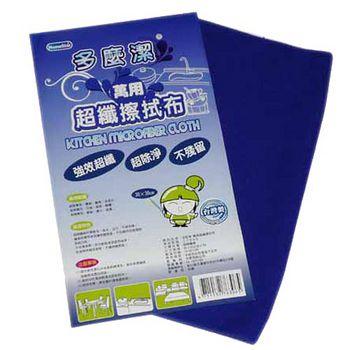 多麼潔萬用超纖擦拭抹布30*30cm