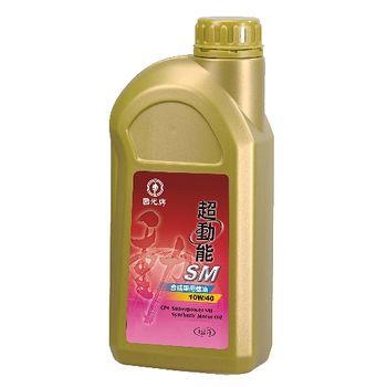 國光牌 超動能SM合成車用機油1L (10W40)