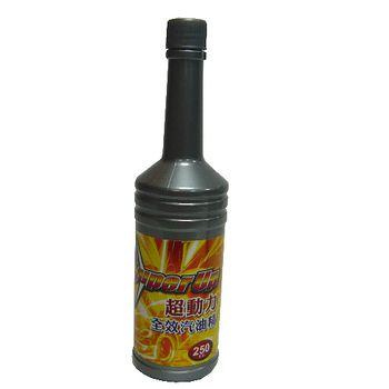 超動力 全效汽油精250ml
