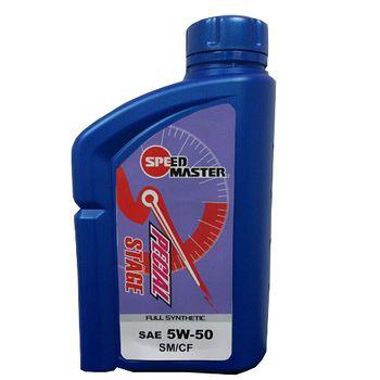 速馬力 SM全合成機油1L (5W50)