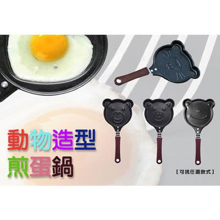 【PS Mall】動物造型煎蛋鍋(無蓋) 可愛動物造型DIY煎鍋 _2個(J842)