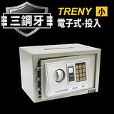 B-3 保險箱 TRENY  電子式投入型保險箱-小型 (20EA-D)-6490