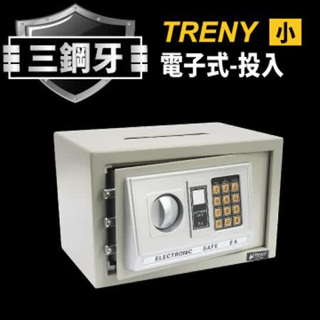 TRENY  電子式投入型保險箱-小型-6490