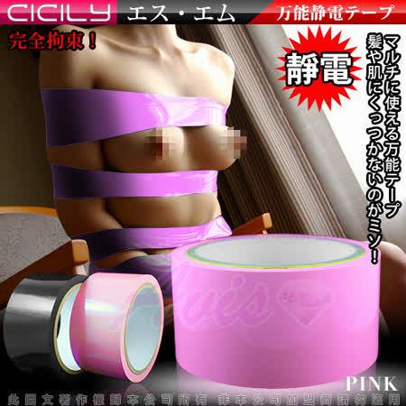 虐戀精品CICILY-極限愉虐-SM捆綁靜電膠布-粉