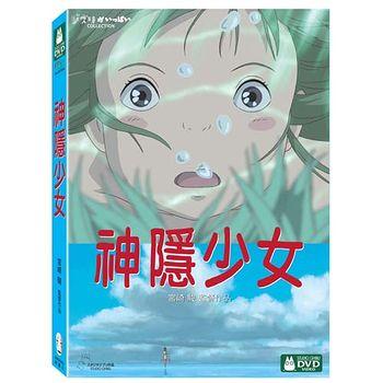 神隱少女DVD 博偉