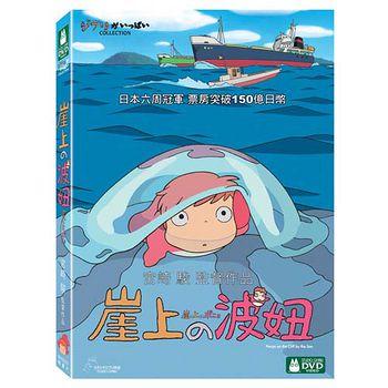 崖上的波妞(雙碟) DVD 博偉