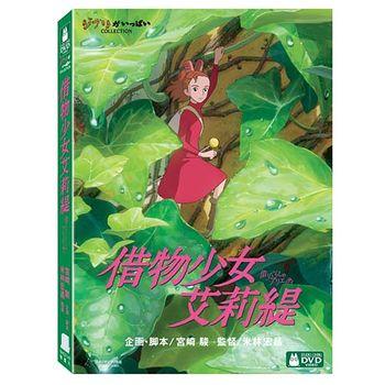 借物少女艾莉緹DVD 博偉