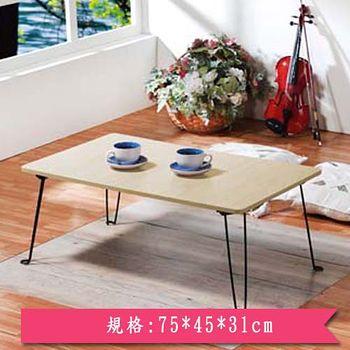 時尚和室摺疊桌(75*45*31cm)