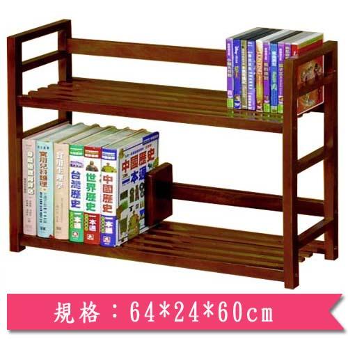 和豐實木雙層書架 64~24~60cm