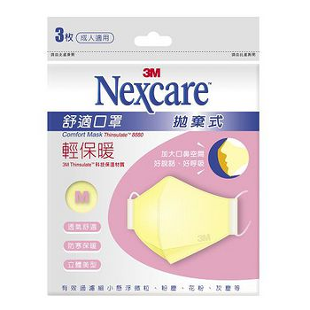 3M NEXCARE舒適口罩輕保暖3片M
