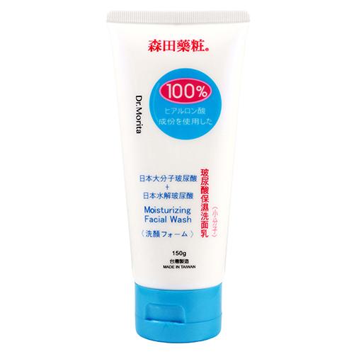 森田藥妝小分子玻尿酸保濕洗面乳120ml