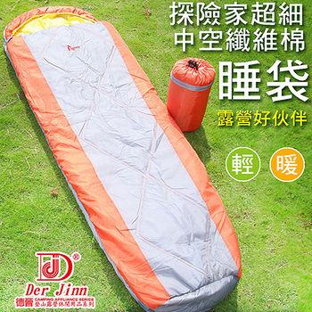 探險家 超細中空纖維棉睡袋 3008(230*85cm)