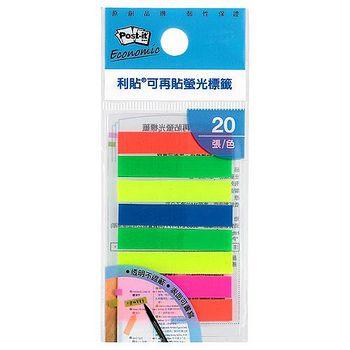 3M利貼可再貼8色螢光標籤