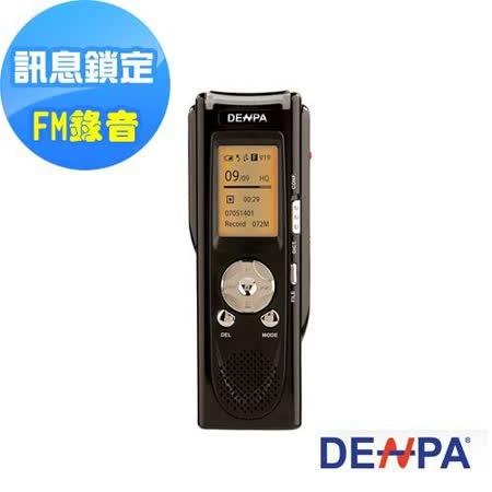 DENPA專業錄音筆4G(VT-32F)送精美耳機