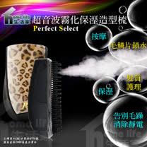 【HOME LIFE】生活家超音波霧化保濕護髮梳(HL-358)不毛躁、疼痛、掉髮~鎖水亮麗