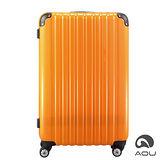 AOU微笑旅行 28吋 隨箱式TSA海關鎖鏡面硬殼箱 靜音雙跑車輪(蜜柑橘)90-009A