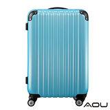 AOU微笑旅行 24吋 隨箱式TSA海關鎖霧面硬殼箱 靜音雙跑車輪(天空藍)90-011B
