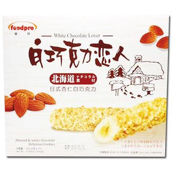 白巧克力戀人杏仁巧克力棒160g