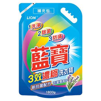 藍寶3效濃縮洗衣精補充包1800g