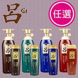 韓國【Ryoe呂】漢方洗髮精400g+200g-修護/控油/敏感/營養 任選