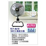 大家源-18吋工業座立扇(TCY-8618)