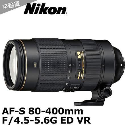 Nikon AF-S 80-400mm F4.5-5.6 G ED VR (平輸).-送保護鏡(77)+拭鏡筆