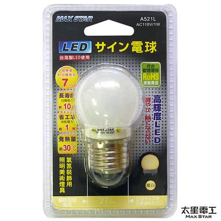 【太星電工】MAXSTAR LED節能環保電球   12LED/E27/1W